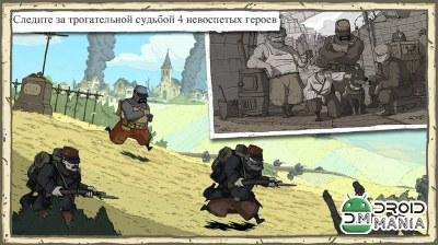 Скриншот Valiant Hearts: The Great War №3