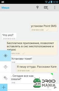 Скриншот Point SMS №3
