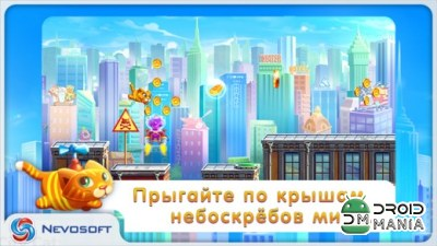 Скриншот Барсик: Побег из Нью-Йорка / Barsik: Escape from New York №2