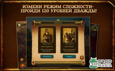 Скриншот Knight Solitaire 2 / Рыцарский пасьянс 2 №4