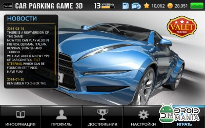 Скриншот Car Parking Game 3D №4