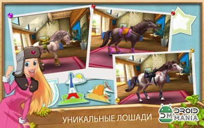 Скриншот Horse Haven World Adventures №4
