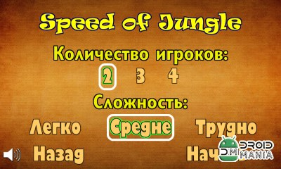 Скриншот Speed of Jungle / Хватай Тотем! №4