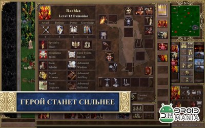 Скриншот Heroes of Might & Magic III HD / Герои Меча и Магии III HD №4