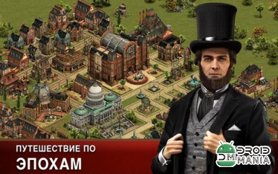 Скриншот Forge of Empires №4