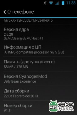 Скриншот Jelly Bean Experience (Stock Kernel) №2