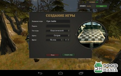Скриншот Epic Chess (Trial version) №3