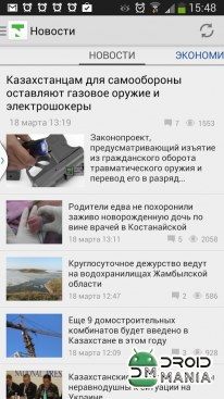 Скриншот Tengrinews for Android №2