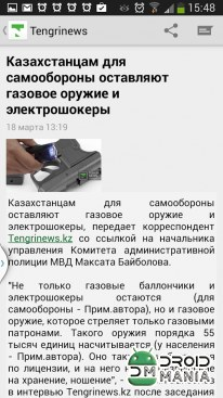 Скриншот Tengrinews for Android №4