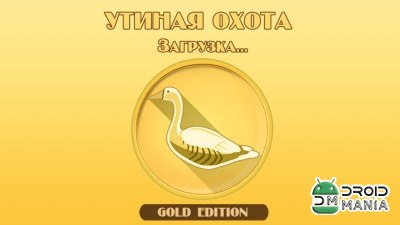 Скриншот Duck Hunting GOLD Edition / Утиная охота GOLD Edition №1