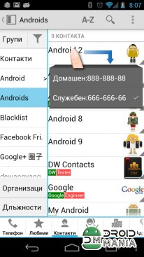 Скриншот DW Contacts & Phone Pro №4
