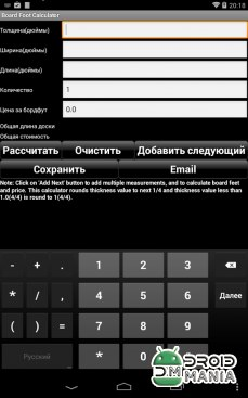 Скриншот Handyman Calculator Pro №4