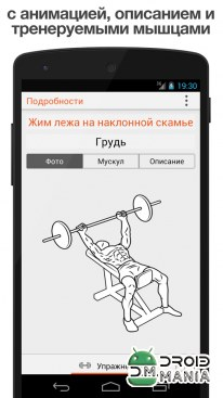 Скриншот Fitness Point Pro №2