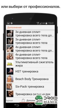 Скриншот Fitness Point Pro №4