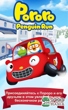 Скриншот Pororo Penguin Run №1