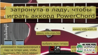 Скриншот Power Guitar HD Pro №1