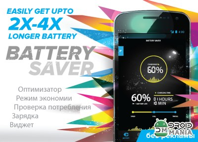 Скриншот Battery Saver Pro №1