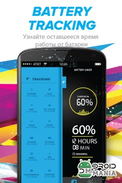 Скриншот Battery Saver Pro №4
