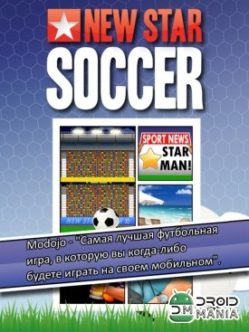 Скриншот New Star Soccer №1