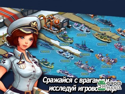 Скриншот Empire - Warships №3