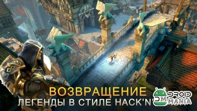 Скриншот Dungeon Hunter 5 №1