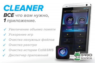 Скриншот Cleaner - Speed Booster Pro №1
