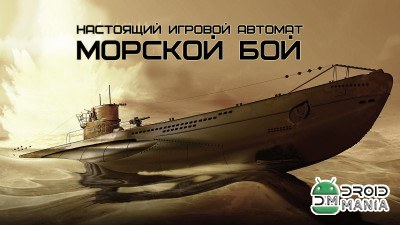 Скриншот Real Sea Battle №3