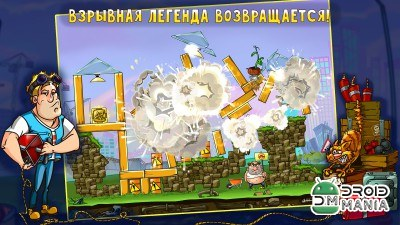 Скриншот Total Destruction: Blast Hero №1
