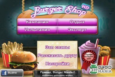 Скриншот Burger Shop (Full) №2