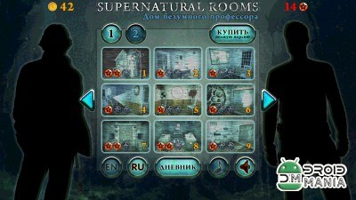 Скриншот Supernatural Rooms №2
