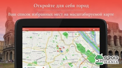 Скриншот City Maps 2Go Pro Offline Maps №2