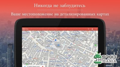 Скриншот City Maps 2Go Pro Offline Maps №3