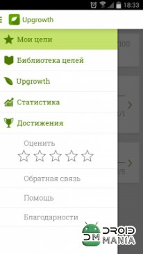 Скриншот Upgrowth №2