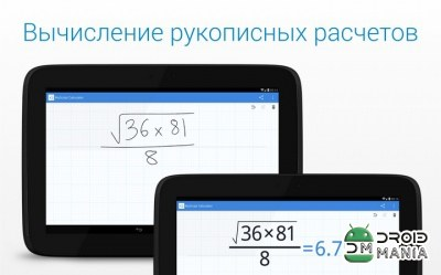Скриншот MyScript Calculator №1