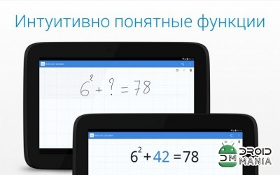 Скриншот MyScript Calculator №2