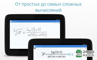 Скриншот MyScript Calculator №3