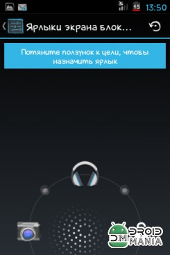 Скриншот The Finder ROM (Android 4.2.2) №4